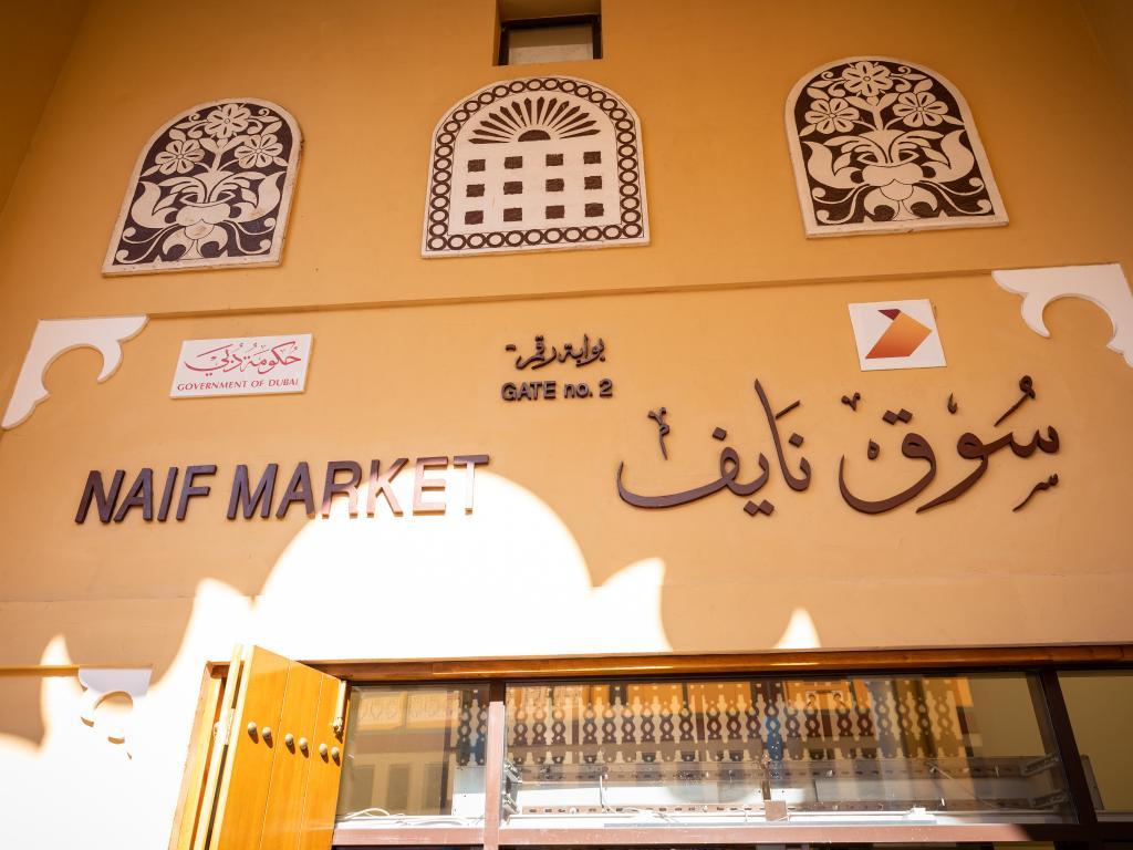 Naif Market Dubai